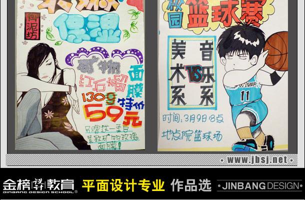 平面特训班手绘pop海报作品(二)
