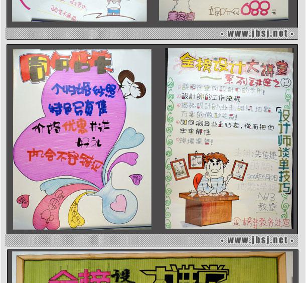 平面特训班手绘pop海报作品(五)