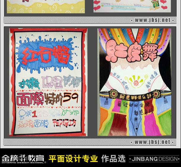 平面特训班手绘pop海报作品(三)