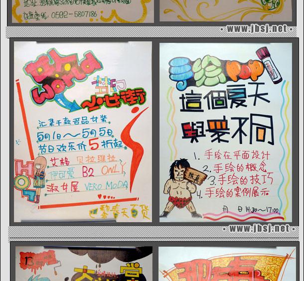 平面特训班手绘pop海报作品(四)